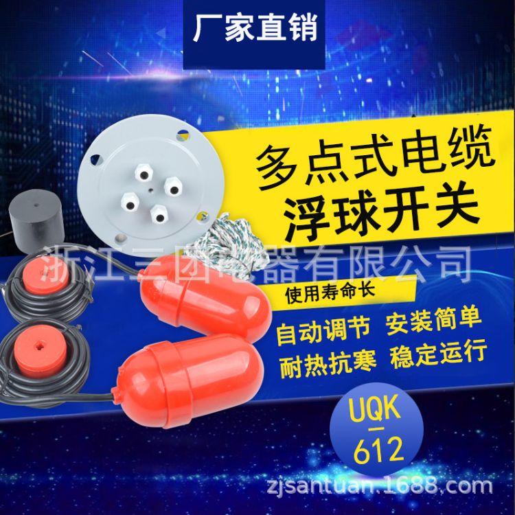 上海稳谷 浮球液位控制器 UQK-612 悬挂式多点电缆浮球开关 浮球液位开关