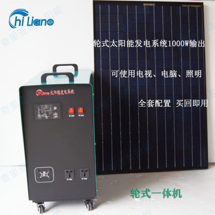 1000W太阳能发电机家用太阳能发电机轮式一体机可带电视风扇照明