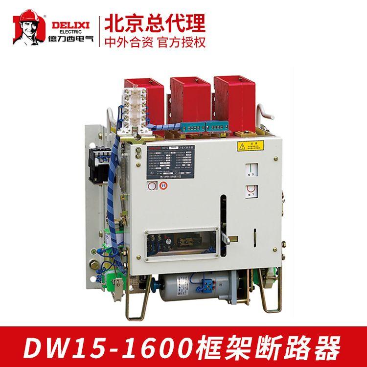框架式断路器DW15-1600分配电能保护设备电源万能式断路器