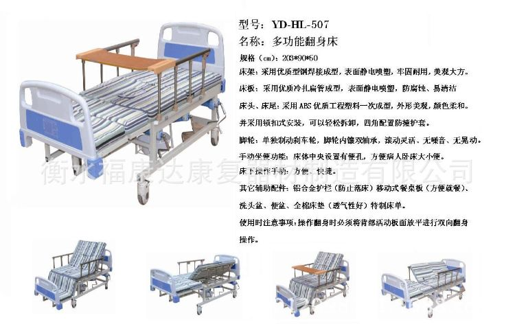 衡水福康达康复制造有限公司专业生产供应誉达牌护理床