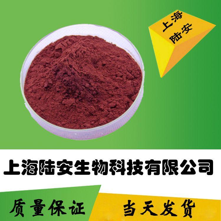 批发供应   高粱红 质量保证 量大从 优高粱红色素 食品级