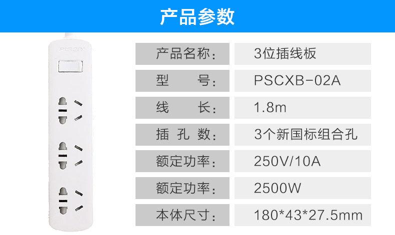 品胜插座正品批发开关插板插线板插排多功能排插USB智能排插1.8米