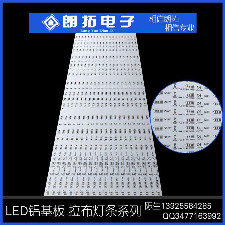 厂家直销生产定制LED拉布灯箱专用灯条LED卷帘灯条