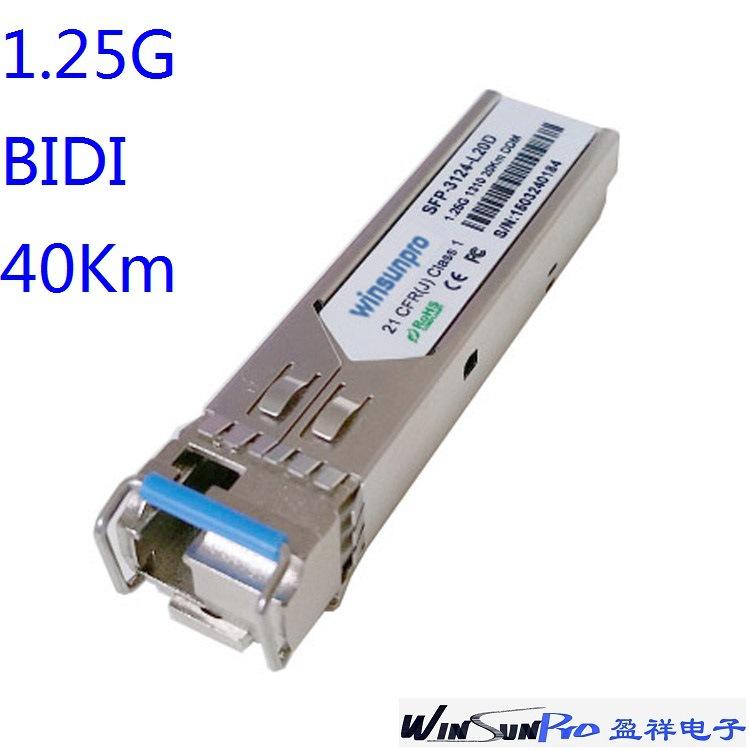 【厂家直销】SFP 千兆单模 BIDI 40KM 价格从优 / 线下详谈