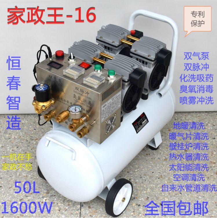 恒春家政王-16自来水管道-地暖管道清洗机厂家直销家电全自动清洗一体机