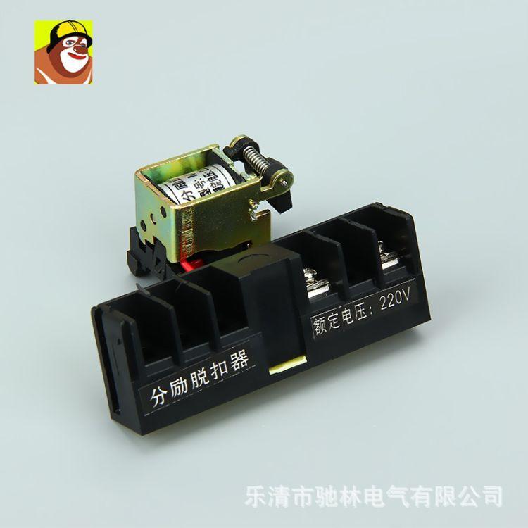 批量供应 NM1塑壳分励脱扣器63型220V端子 断路器附件系列