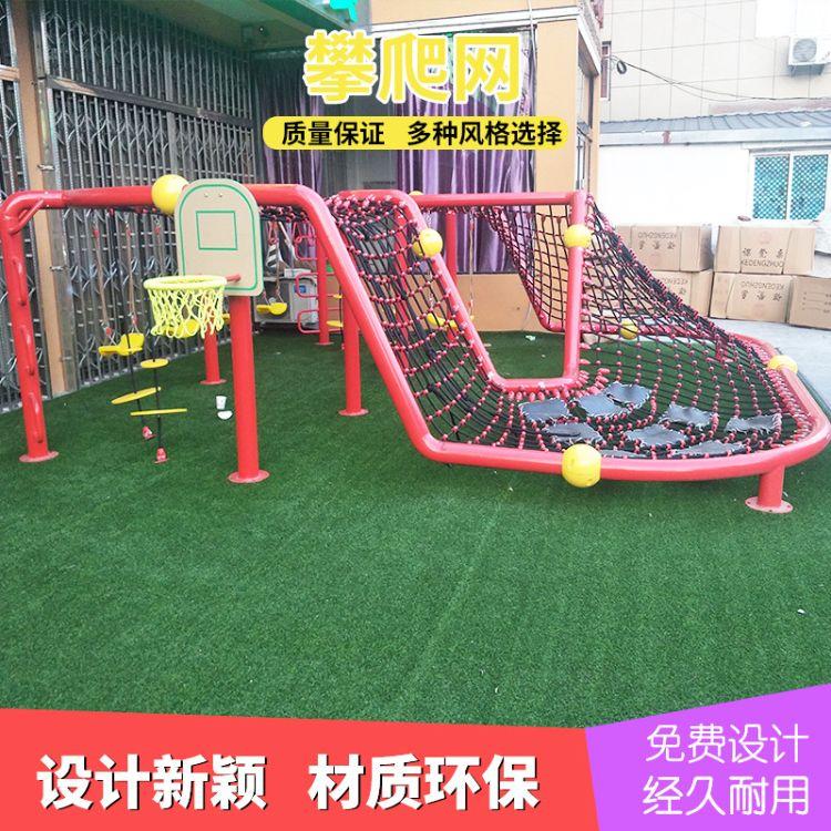 免费设计可定制 户外攀爬网儿童趣味游乐设施 早教儿童拓展网爬网