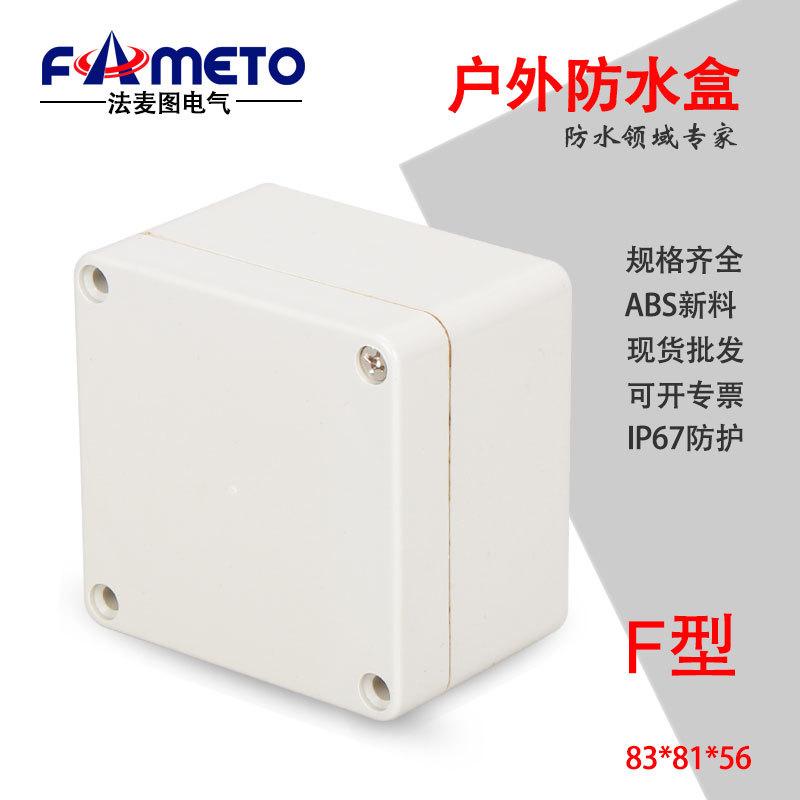 户外防水接线盒83*81*56电气塑料防水盒ABS开关端子分线盒订做