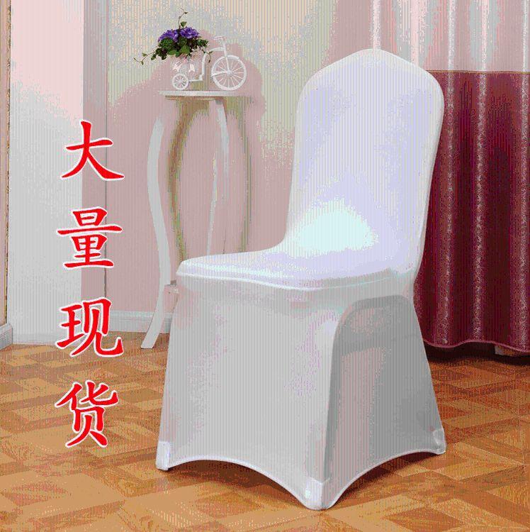 厂家直销纯色酒店弹力椅套批发 加厚婚庆椅套 连体椅子套