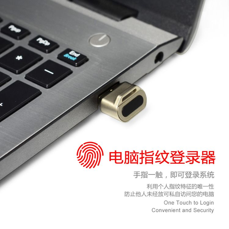 USB指纹登录器 指纹密码识别解锁 电脑笔记本台式Windows自动开机