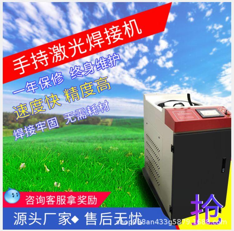 焊接机不锈钢焊接机茶壶模具激光焊接机激光厂家