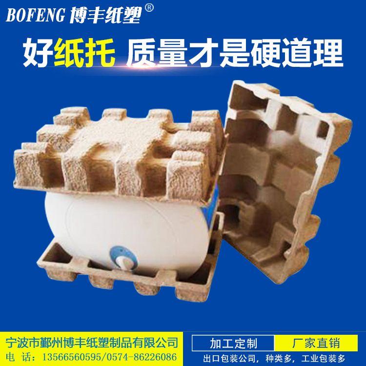 畅销环保电器纸托 家电配件内包装 防潮防震纸浆模塑制品