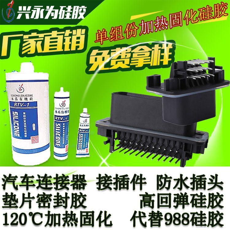 单组份加热固化硅胶 用于汽车连接器防水插头垫片密封胶 兴永为硅胶