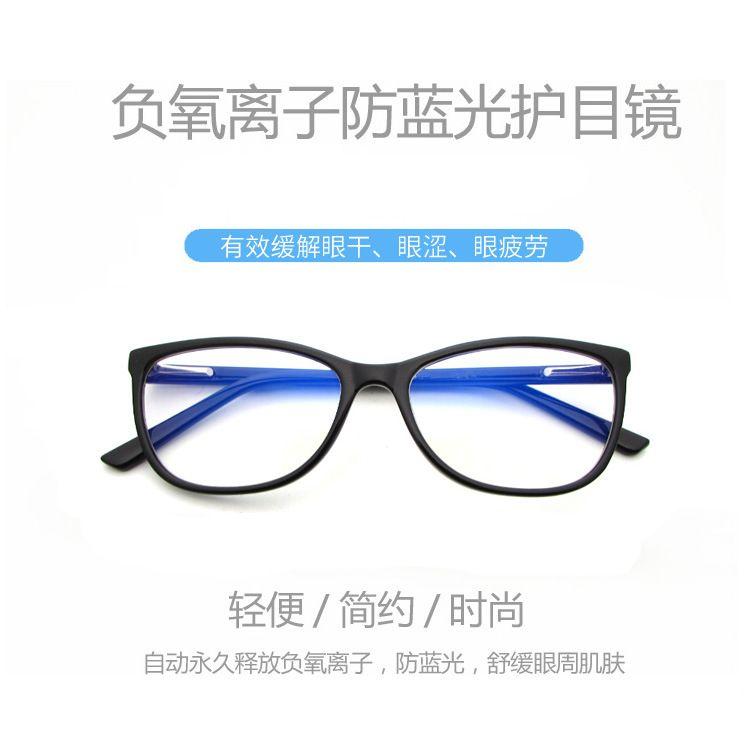 负氧离子防蓝光护目镜 TR90眼镜男女框 负离子眼镜2018新款