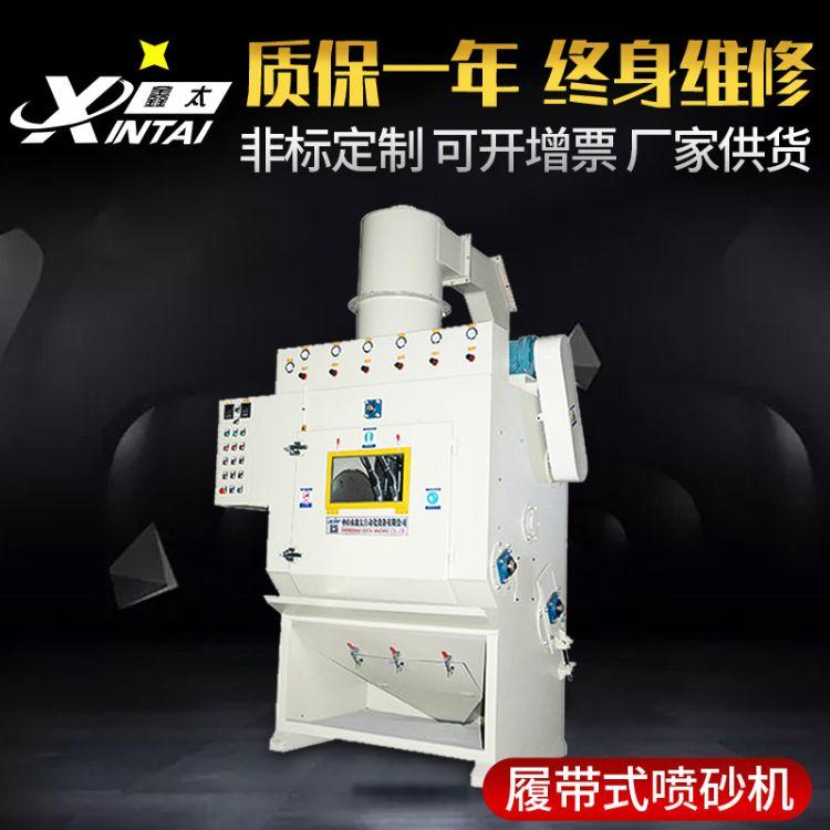 履带式自动喷砂机 环保箱式打砂机 自动输送式表面处理喷砂机