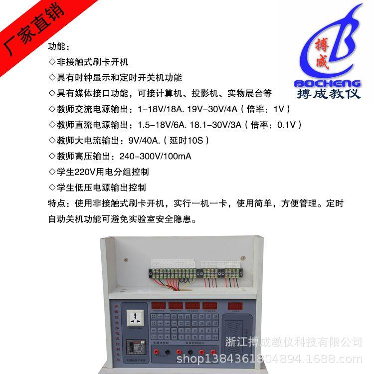 BC-1205实验室配件 轻触摸物理主控 教师安全主控 实验室电源