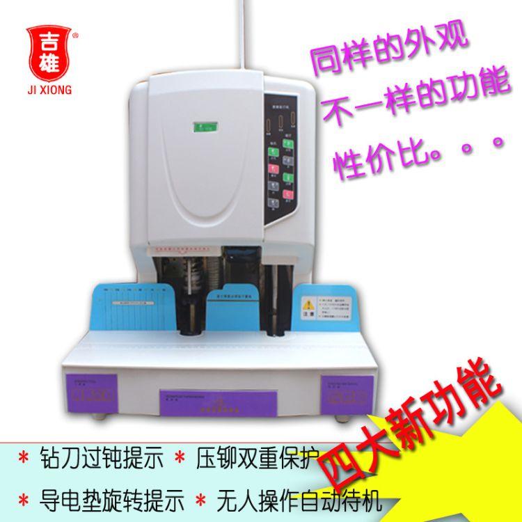 吉雄JX-D50 自动铆管机 财务凭证装订机 铆管热熔装订机