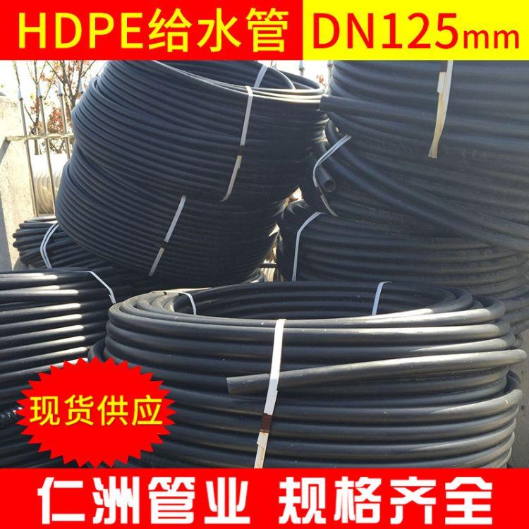 仁州管业 dn125mmhdpe塑料给水管件 经济耐用HDPE给水管供应