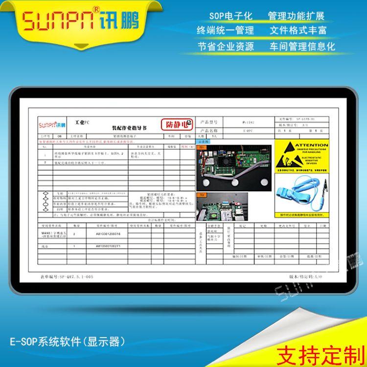 讯鹏牛工厂高清液晶电子作业指导书工艺卡发布系统软件触摸显示屏