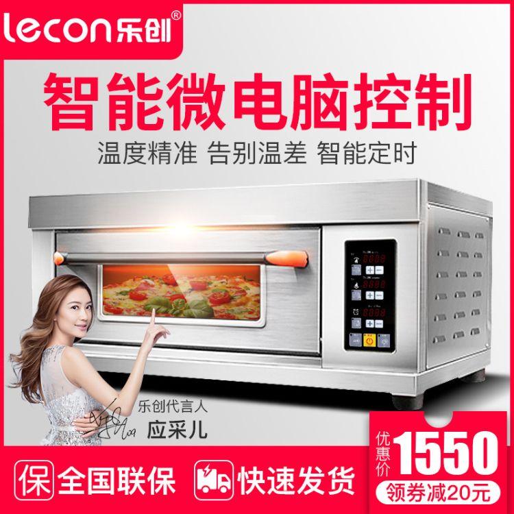 乐创烤箱商用一层一盘二盘全自动面包大型披萨蛋糕多功能电热烤炉