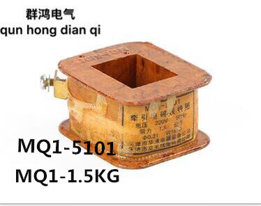 立丰线圈 正品电磁铁线圈 MQ1-1.5N 线圈 MQ1-5101 380V 220V直销
