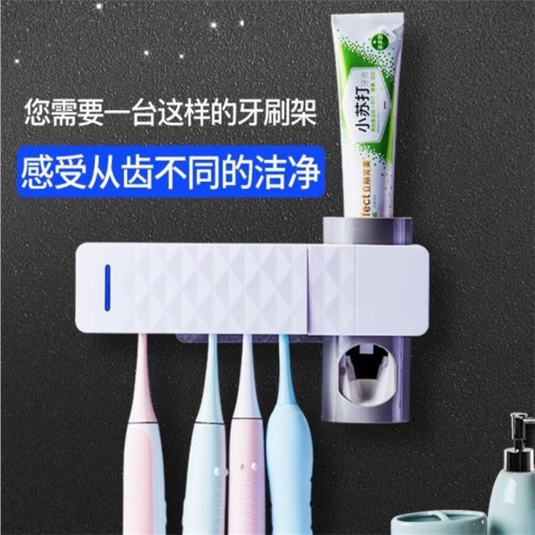 紫外线消毒牙刷架 多功能牙膏挤压器免打孔壁挂杀菌消毒器 置物架