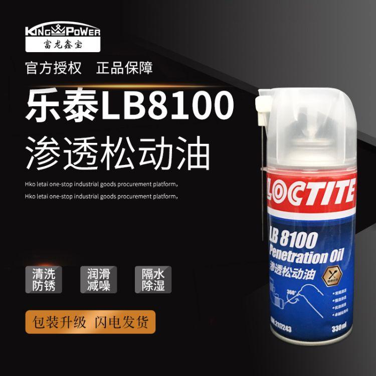 汉高LB8100汽车除锈剂螺丝栓松动剂金属去锈剂车窗防锈渗透油