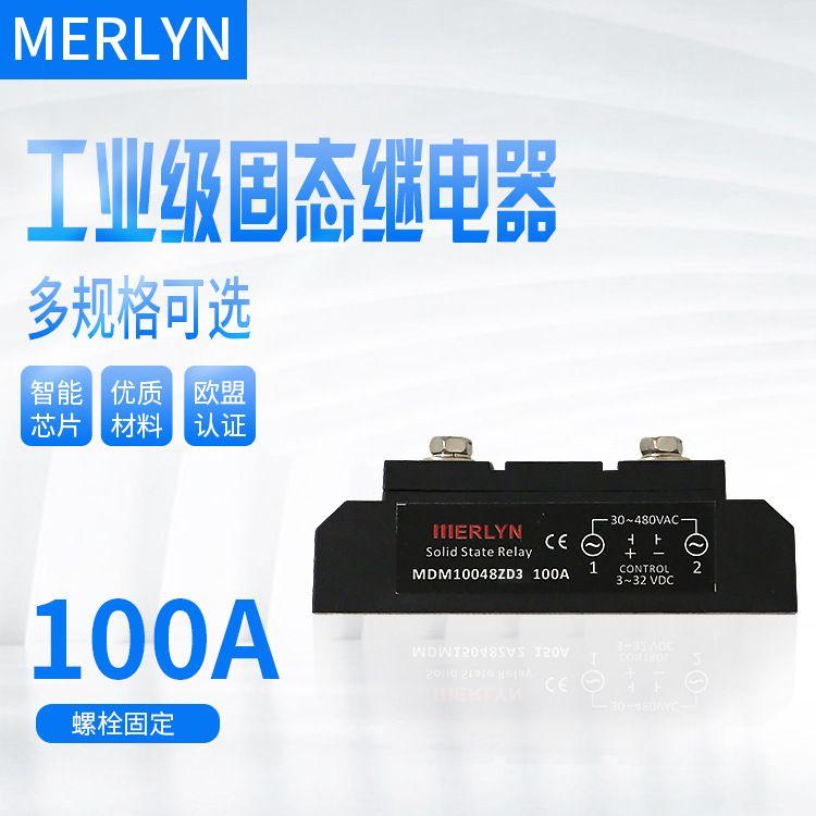 100A工业级单相直流控交流固态继电器 MDM10048ZD3 美林厂家直销