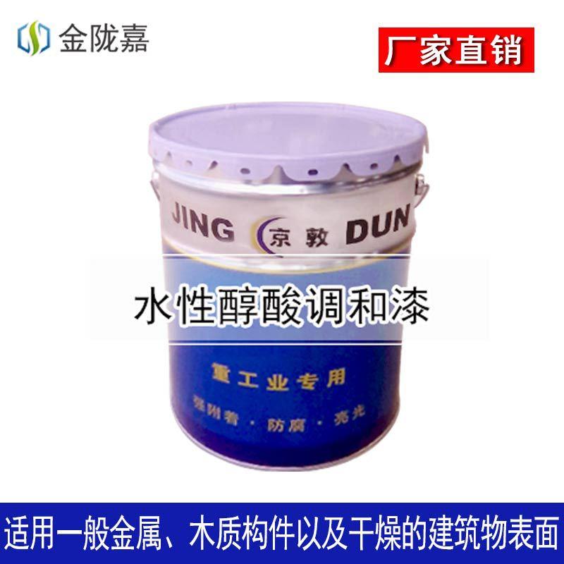 厂家直销 甘肃兰州水性醇酸调和漆 醇酸调和漆批发 防锈漆