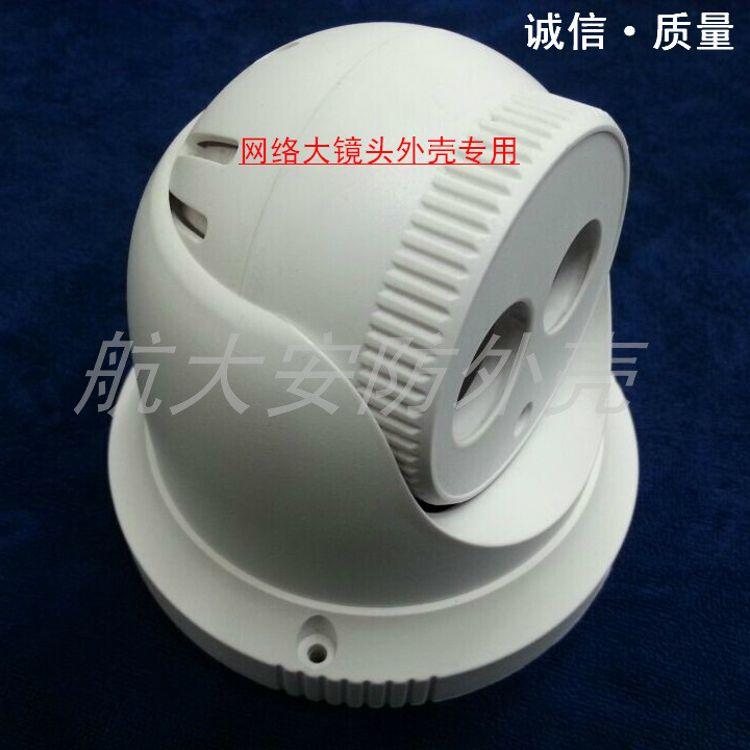 厂家安防监控外壳 塑胶安防外壳 (网络大号海螺外壳)