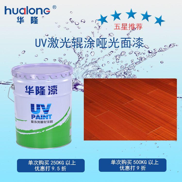 华隆漆诚招代理UV激光辊涂哑光面漆紫外线光固化涂料UV辊涂油漆