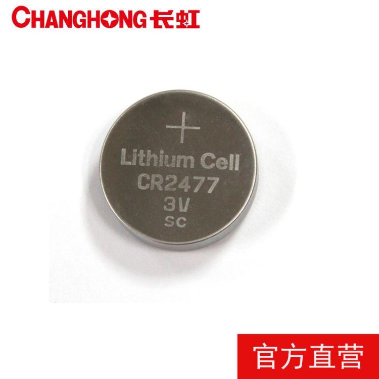 正品长虹CR2477纽扣电池直销 遥控器3D眼镜精密仪器yong3V锂电池
