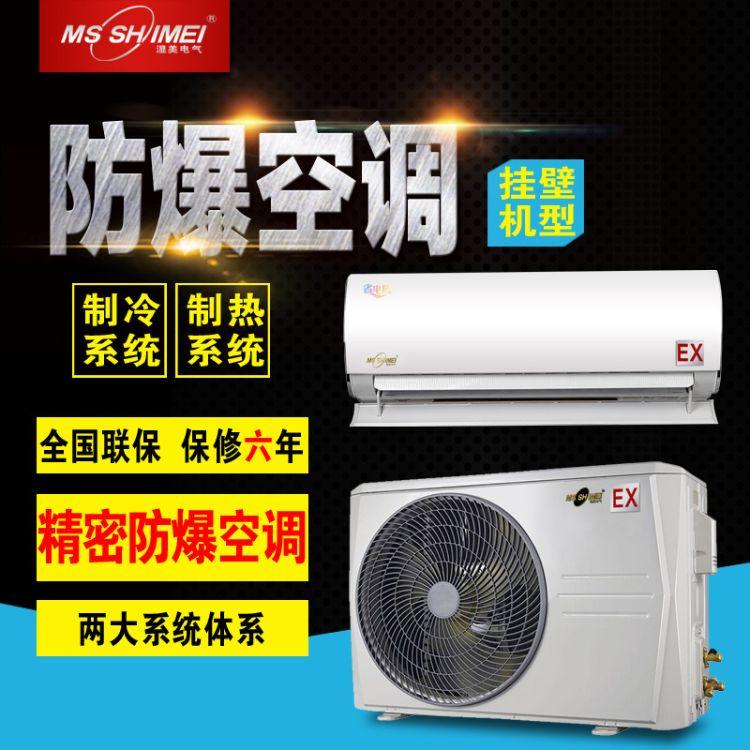 湿美壁挂式防爆空调柜式恒温空调机