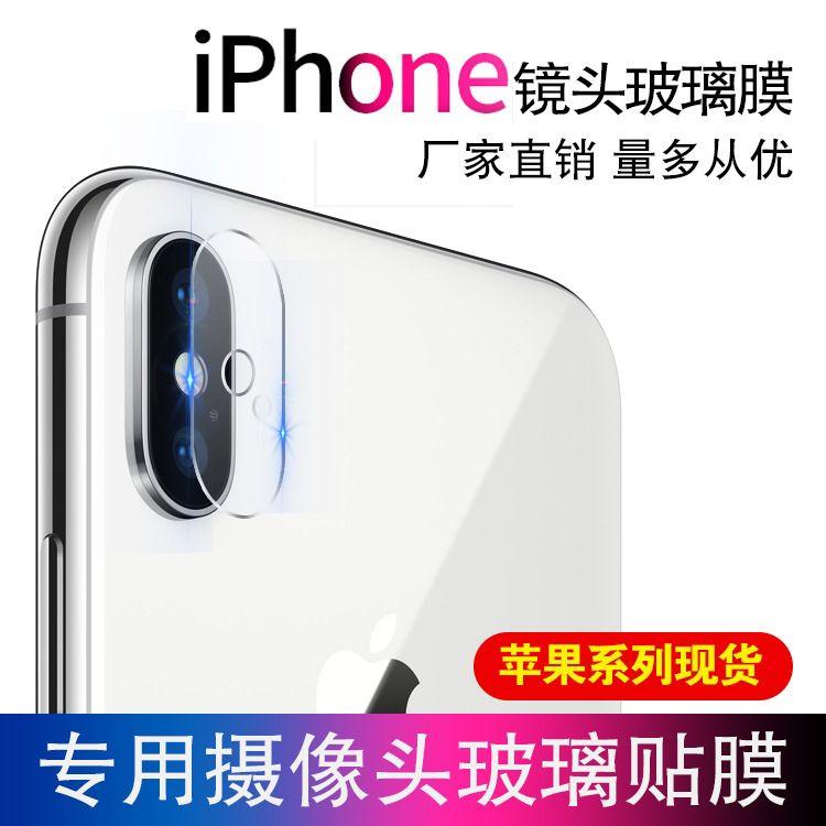 适用新款苹果Xs/XR摄像头膜供应商iphone Xs max镜头贴膜手机镜片