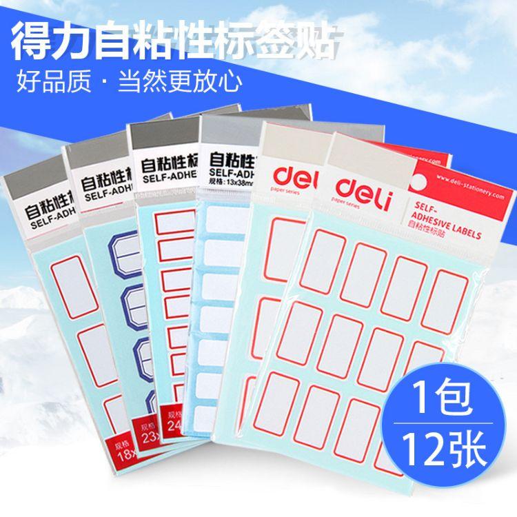 得力7193白色不干胶标签贴自粘性商品价格标签纸口取纸索引纸批发