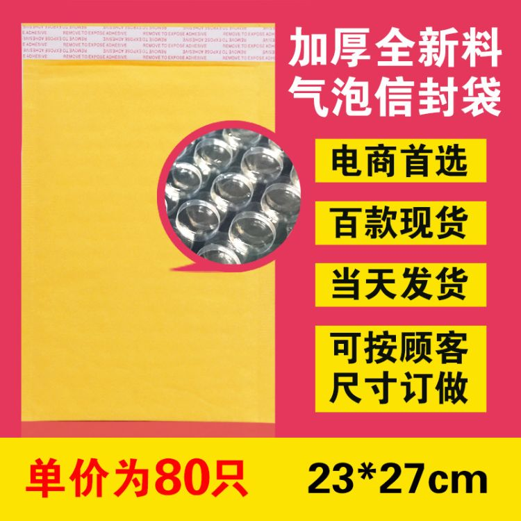 23*27cm(80个一箱)加厚气泡信封袋黄色牛皮纸袋快递信封气泡袋