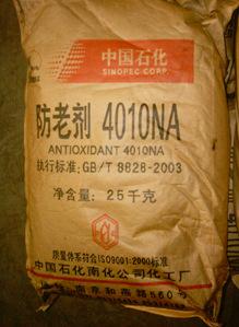 【质量有保证】防老剂4010/橡胶防老剂4010NA