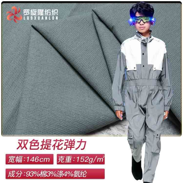 现货 双色提花弹力梭织面料 152g平纹涤棉布弹力混纺裤料衬衫布
