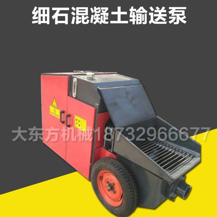 大东方机械 卧式二次构造柱泵 小型砂石灌浆泵建筑工地专用设备