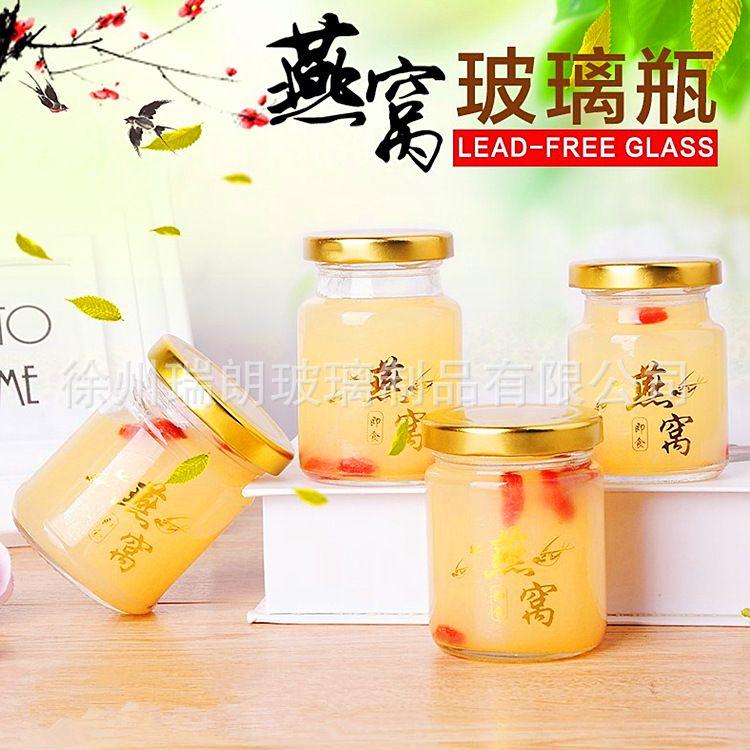 厂家直销高档燕窝瓶透明玻璃瓶75ml100ml即食燕窝瓶分装瓶果酱瓶