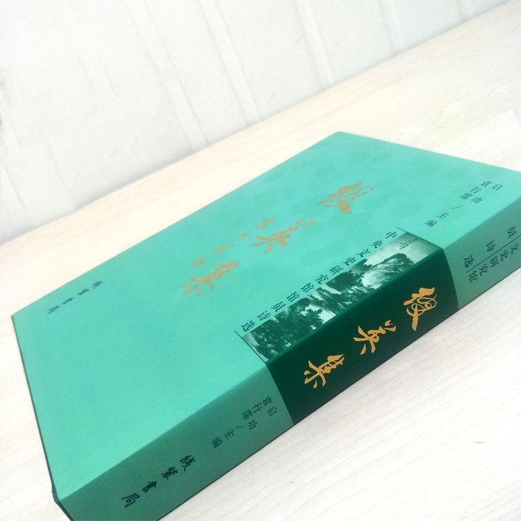 正版1:缀英集:中央文史研究馆馆员诗选 (16开,硬精装) 竖版