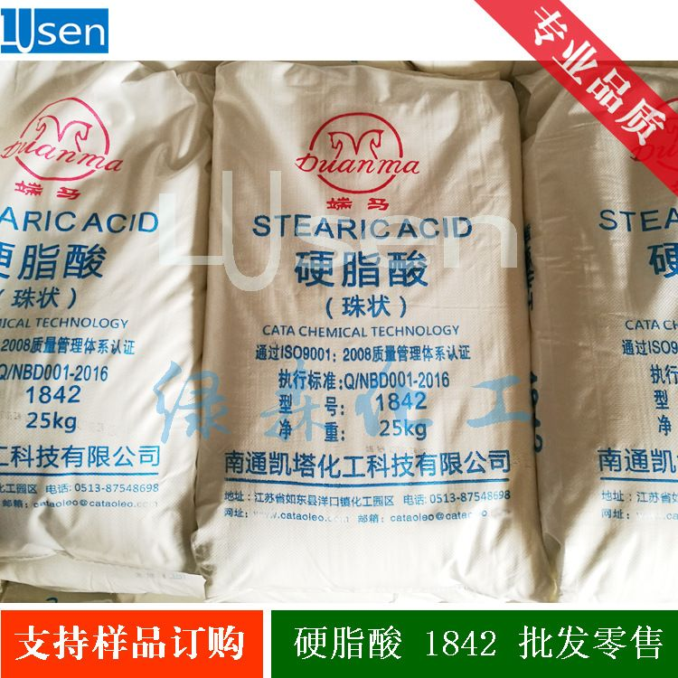 双马 (媏马)  硬脂酸1842  一级硬脂酸  十八酸