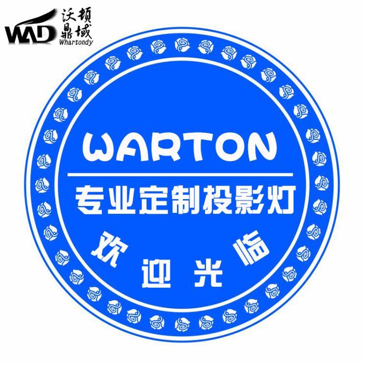 沃顿单色logo玻璃镜片激光雕刻 投影gobo片图案免费设计led灯片