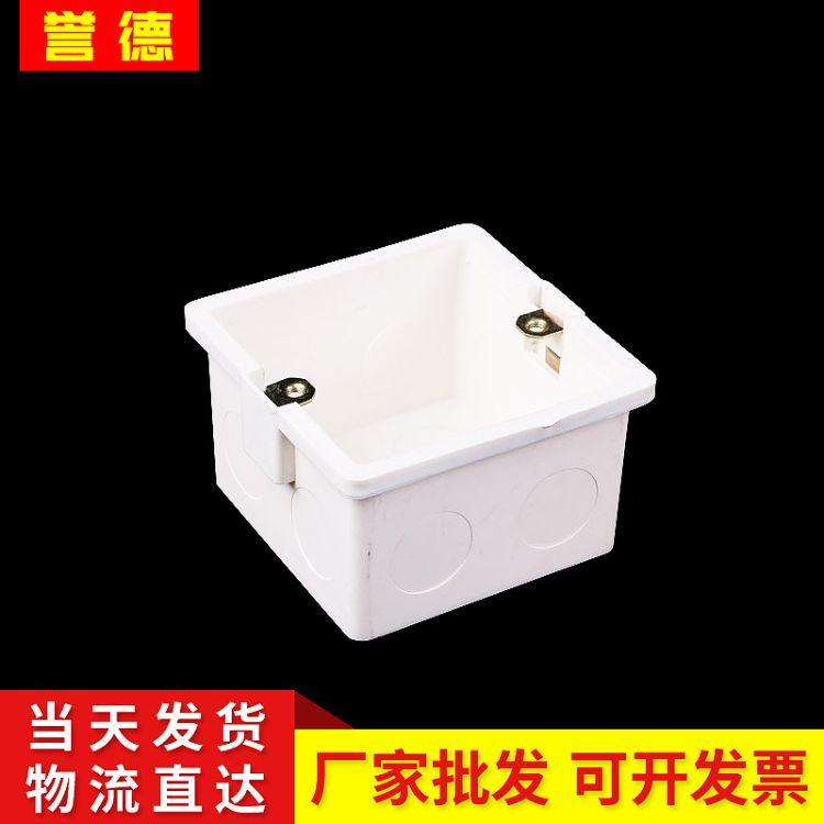 开关插座盒PVC接线盒 墙壁加厚暗盒线盒  PVC阻燃分线盒