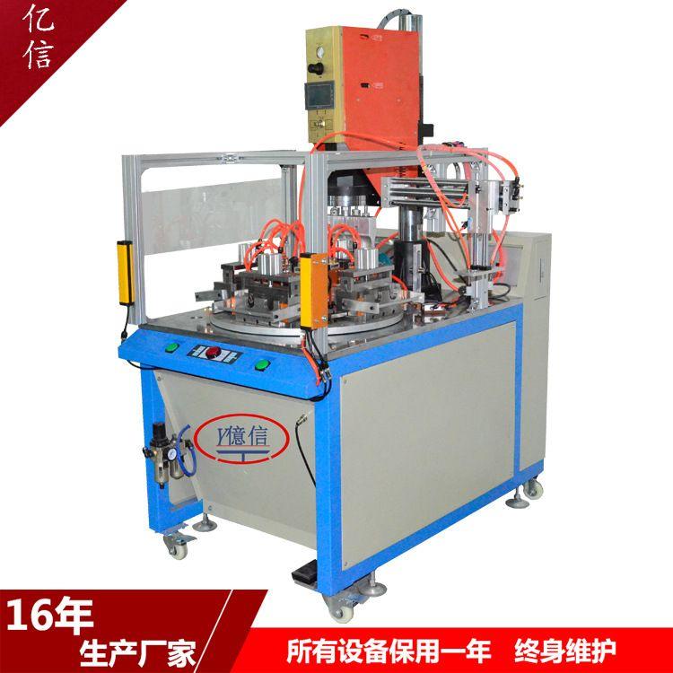 超声波清洗机 高周波熔接机 超声波焊接机 音响网包布机 吸塑包装机 热板机