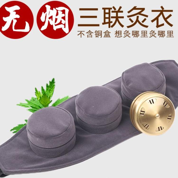 新款无烟环保多功能三联艾灸衣 家用纯铜艾灸盒 纯棉厚随身灸布套