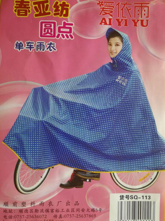 厂家直销成人雨衣春亚纺圆点镜雨披 电瓶车雨披加厚雨衣批发