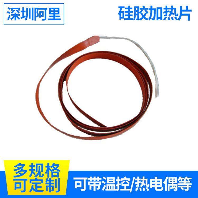 硅胶发热膜 电热带50*110 90*1500*1.5mm5v25w规格定制硅胶电热带