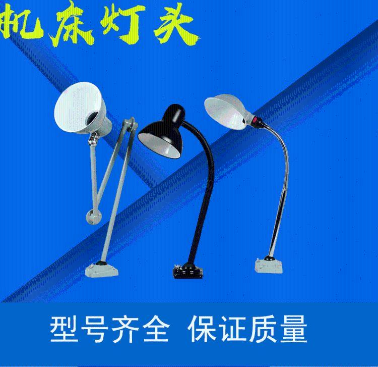 厂家销售机床灯头车间照明专用灯头通用螺口灯头