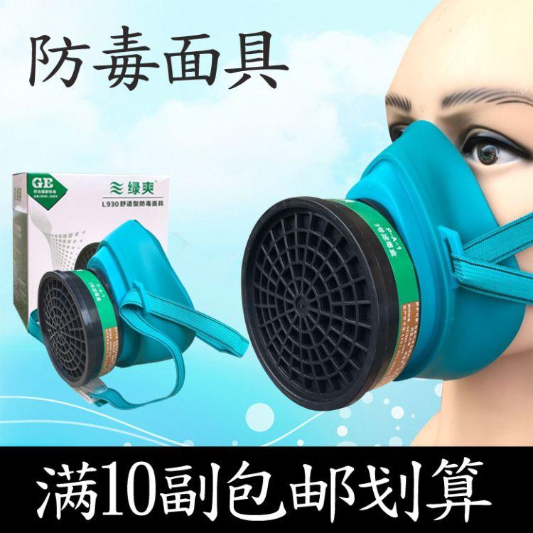 绿爽9300防毒面具防有机气体及蒸汽工业化工喷漆农药专用防毒口罩
